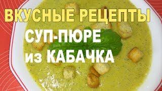 Вкусные рецепты. Суп-пюре из кабачка.