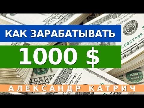 Зарабатывай ДЕНЬГИ играючи. Как заработать 1000 долларов за день