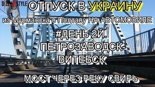 АВТО путешествие В УКРАИНУ #ДЕНЬ2. ПЕТРОЗАВОДСК-ВИТЕБСК