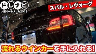【大阪オートメッセ2018】ヴァレンティのレヴォーグ用テールレンズはウインカーが流れる!