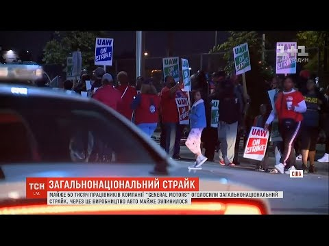 ТСН: Понад 50 тисяч працівників компанії General Motors оголосили страйк