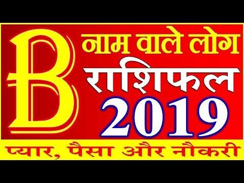 B name Horoscope Rashifal 2019 | जानिए B नाम वाले | राशिफल साल 2019