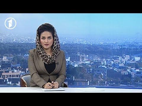 Afghanistan Pashto News 11.12.2017 د افغانستان خبرونه