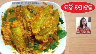 Odia Dahi Potala l  Chatpate Dahi Parwal l Pointed gourd recipe l Odia recipe