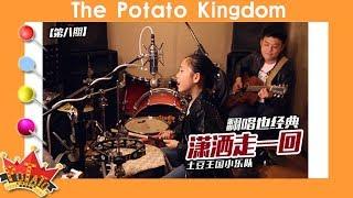 The Potato Kingdom  [少儿音乐现场kids Music Live]  第8期《潇洒走一回》《Live a Dashing Life 》