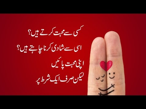 Pasand Ki Shadi Ka Wazifa | Wazifa For Love Marriage In Urdu|Wazifa To Bring Love Back