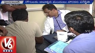 NIMS | Patients Facing Problems with Lack of Generic Medicines | Hospital Medical Shops | V6News