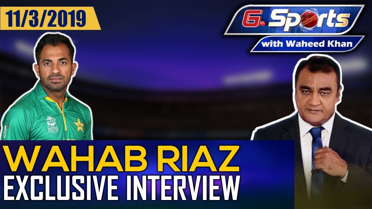 Wahab Riaz Interview | G Sports with Waheed Khan 11th March 2019