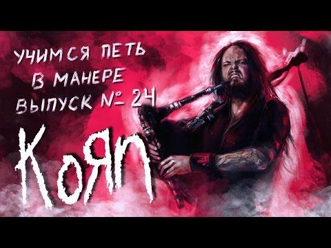 Учимся петь в манере. Выпуск №24. Korn - Freak on a leash / Get Up. Jonathan Davis