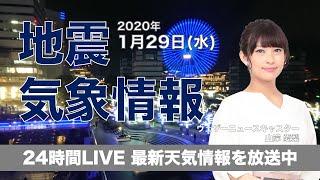【LIVE】 最新地震・気象情報 ウェザーニュースLiVE 2020年1月29日(水)