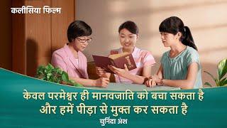 """Hindi Christian Movie """"कहाँ है घर मेरा?"""" क्लिप - केवल परमेश्वर ही मानवजाति को बचा सकता है और हमें पीड़ा से मुक्त कर सकता है"""