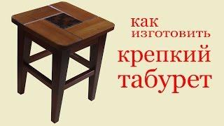Как изготовить крепкий табурет. To make a strong stool