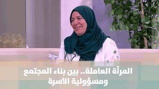 المرأة العاملة.. بين بناء المجتمع ومسؤولية الأسرة - د. فاتن تميم
