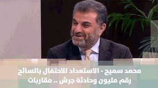 محمد سميح - الاستعداد للاحتفال بالسائح رقم مليون وحادثة جرش .. مقاربات