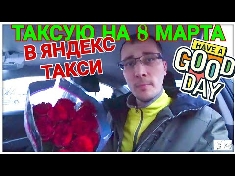 ТАКСУЕМ НА 8 МАРТА В МОСКВЕ НА ЯНДЕКС ТАКСИ | Таксопарк Полет | Столица Мира о такси