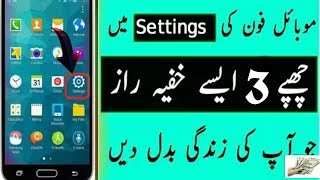 3 Android Tips and Tricks for Android Phones Setings - 5 Minute Quick Tip | 2017 |