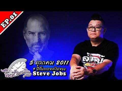 """วันนี้ในอดีต EP.01 : 5 ตุลาคม 2011 9 ปีกับการจากไปของ """"Steve Jobs"""""""