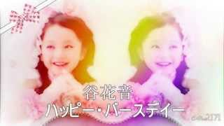 谷花音 ♥ ハッピー・バースデイー Happy Birthday Kanon! ♥ Little Japanese actress Kanon is turning 9 years today.