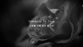 OneRepublic - Somebody To Love (한국어,가사,해석,lyrics)
