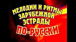 Скачать 2003 Мелодии и ритмы зарубежной эстрады по русски Звезды мира поют вместе Жостовские узоры