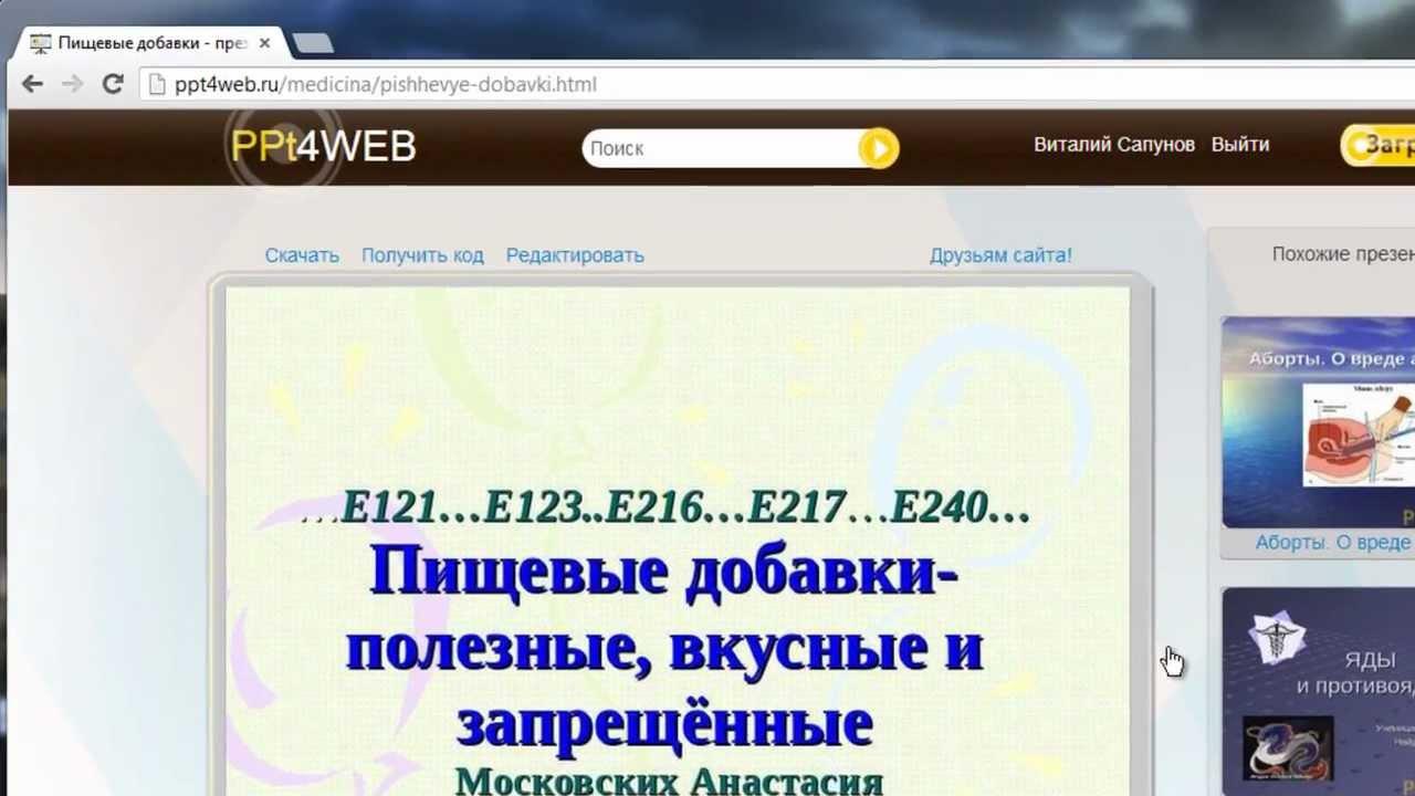 Хостинги для презентаций как завести хостинг домен