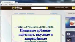 Хостинг презентаций PPt4WEB.ru (видео-помощник по сайту)(http://ppt4web.ru - загружай, скачивай, смотри онлайн, делись презентациями PowerPoint!, 2013-01-16T17:12:04.000Z)