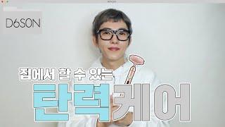 대식쓴의 홈케어 루틴 (feat. 마사지) | daes…