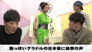 艶っぽいグラドルの日本髪に絶賛の声 よしログ 艶っぽいグラドルの日本...