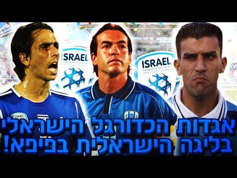 שמתי את אגדות הכדורגל הישראלי בליגה הישראלית בפיפא 21! (זכו בכל תואר אפשרי?!)