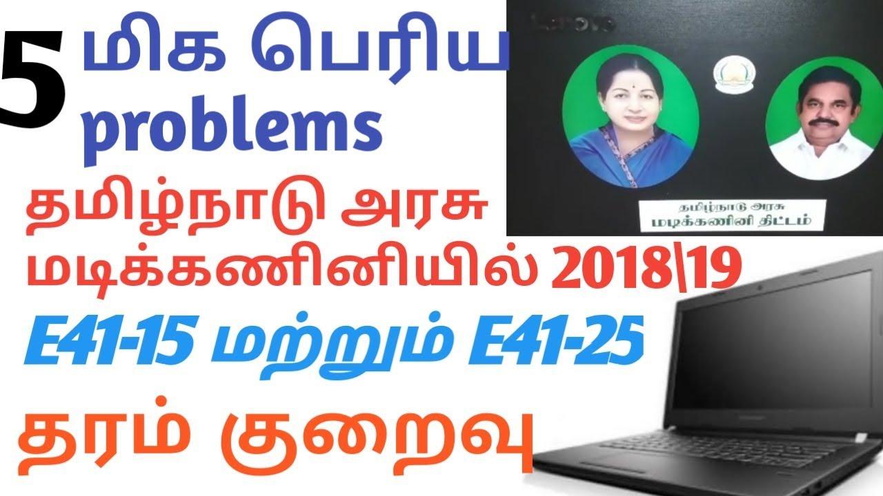 2019 government laptop / 5 Big Problem E41-15 2018 patch & E41-25 2019  patch govt laptop in tamil
