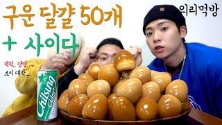 셋이서 의리로 먹는 구운 계란 50개+사이다 1캔 (5…