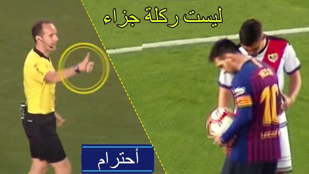 Photo of أجمل لقطات الروح الرياضية في كرة القدم …..!! فديو مؤثر جداً 😢💔🔥 – الرياضة
