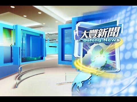 大豐新聞2015 08 19