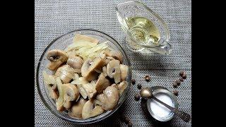 Маринованные шампиньоны за 5 минут( Простой рецепт)