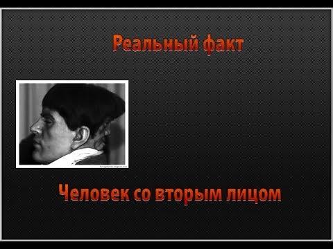"""Два лица """"Интересные легенды и необъяснимые факты нашего мира"""""""