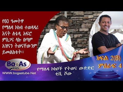 ye60 aametewa yemaleda kokebe tewedadare enate letede afero (Teddy Afro) melekte laku