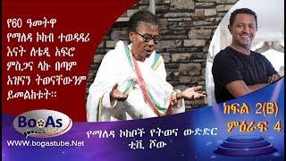 Yemaleda Kokeboch የማለዳ ኮኮቦች: የ60 ዓመትዋ የማለዳ ኮከብ ተወዳዳሪ እናት ለቴዲ አፍሮ (Teddy Afro) መልክት ላኩ::