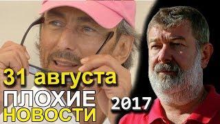 Вячеслав Мальцев | Плохие новости | Артподготовка | 31 августа 2017