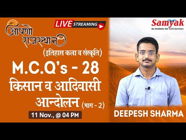 Rajasthan History, TOP MCQs, किसान व आदिवासी आंदोलन Part 2, RPSC 2020/2021,Part - 28, Deepesh Sharma
