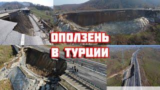 УЖАСНЫЙ ОПОЛЗЕНЬ! Крупный оползень обрушился на важный транзитный маршрут в Турции (катаклизмы)