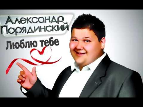 Александр Порядинский -- Люблю тебе