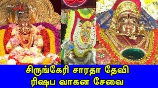 சிருங்கேரி சாரதா தேவி – ரிஷப வாகன சேவை | Sringeri Sharada Devi in Rishaba Vahanam