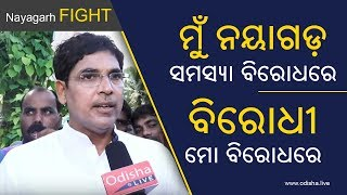 Dr Arun Kumar Sahoo, Nayagarh BJD MLA Candidate | Interview