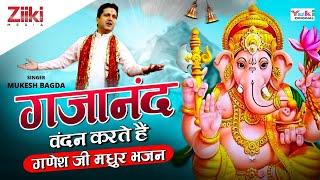 Gajanand Vandan Karte Hain | Gauri Sut Ganraj Padharo by Mukesh Bagda  Lord Ganesh Bhajan Hindi