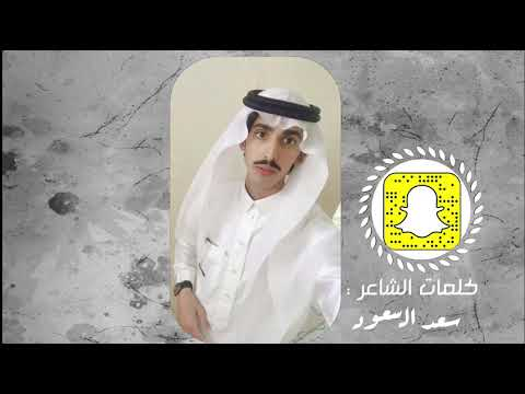 """شيلة """" أميرة الغيد/ كلمات سعد السعود البلوي/ اداء حمد الذرفي/حصرياً"""