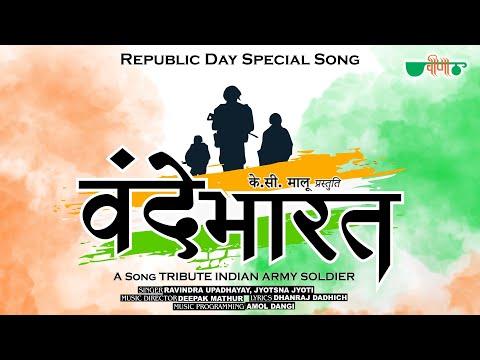 vande-bharat---republic-day-|-26-january-new-patriotic-song-2021-|-desh-bhakti-song-|-veena-music