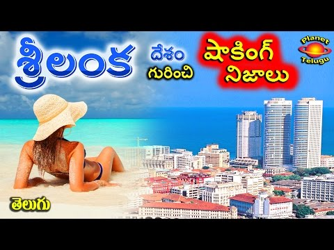 Sri Lanka Country Shocking & Surprising Unknown Facts in Telugu by Planet Telugu