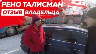 Отзыв владельца Рено Талисман об автомобиле Липецк 2020