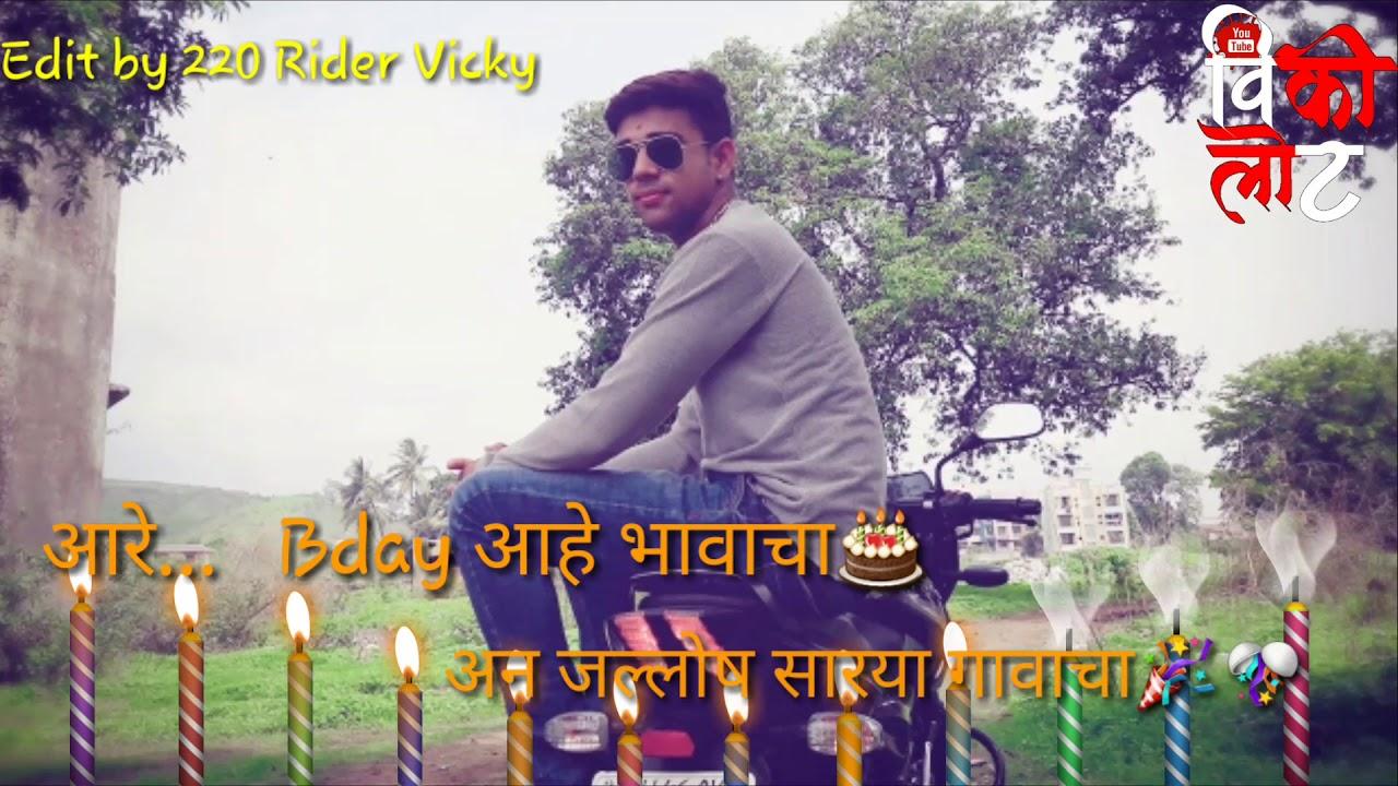 Bday Ahe Bhavacha Whatsapp Status Youtube