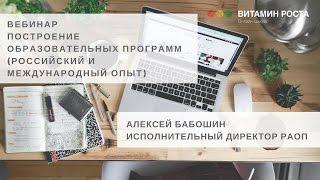 Построение образовательных программ (российский и международный опыт)